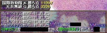 GV0927終盤