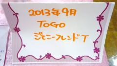tockmee201308_5_20_1.jpg