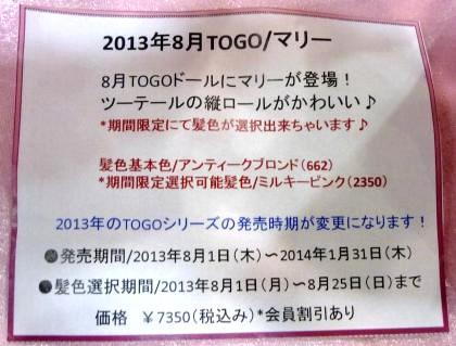 tockmee201308_5_5.jpg