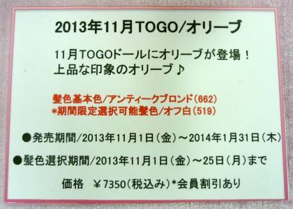 tockmee201310_6_11.jpg