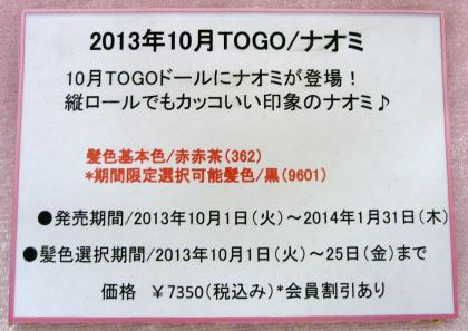 tockmee201310_7_9.jpg
