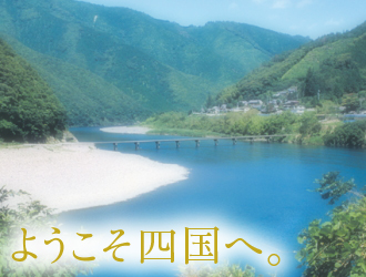 shikoku.jpg