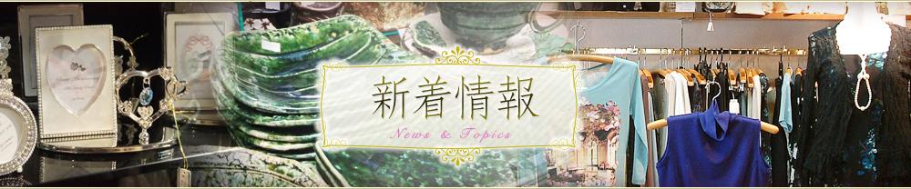 名古屋市天白区植田の生活提案館Todayでは、様々な雑貨で贈り物・ギフト、出産内祝いをお手伝いしております。