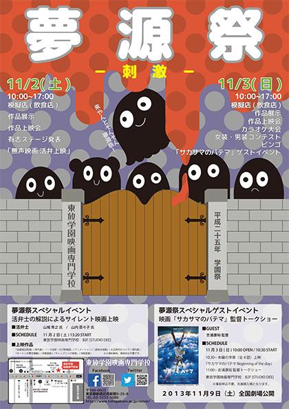 2013mugensai_poster.jpg