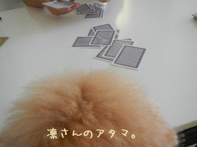 とらんぷ1