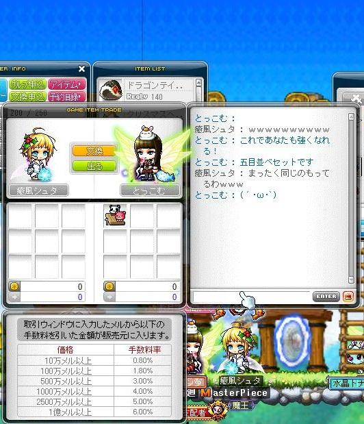Maple140101_122318.jpg