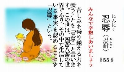 400仏教豆知識シール 55 忍辱