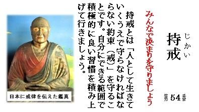 400仏教豆知識シール 54 持戒