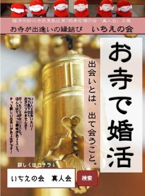 お寺で婚活 いちえの会 ポスター130426