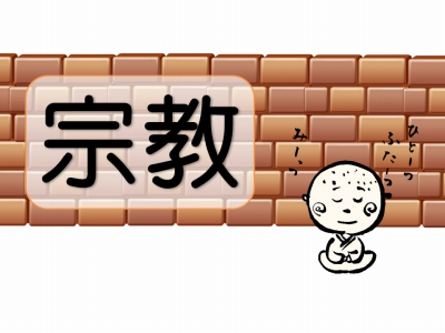 宗教の壁400