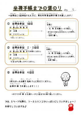 坐禅手帳までの道のり2.jpg