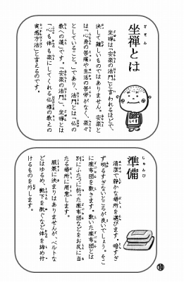 坐禅手帳の作り方8