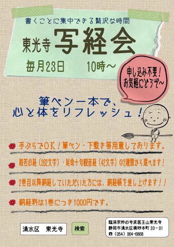 写経会ポスター130921