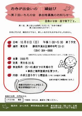 400いちえの会 第3回ポスター.jpg