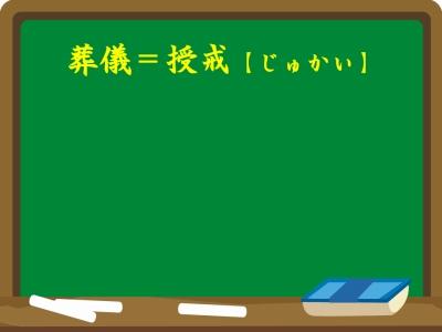 400法話 持戒 黒板 図 ブログ用09036