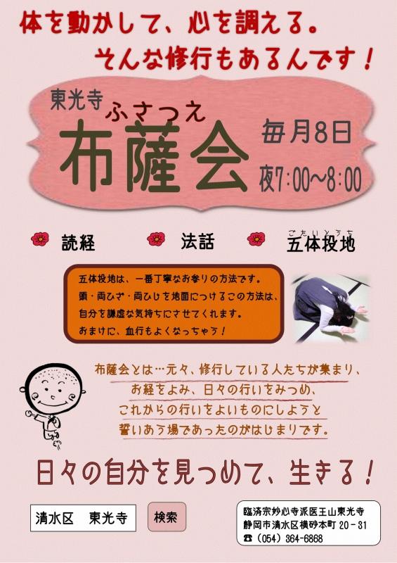 400布薩会ポスター131002