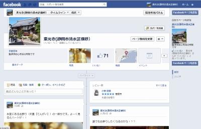 東光寺 フェイスブック