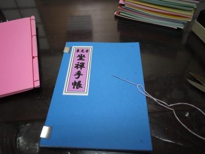 坐禅手帳の作り方6