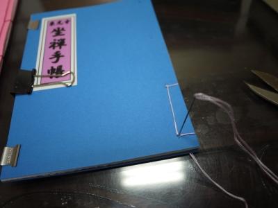 坐禅手帳の作り方3