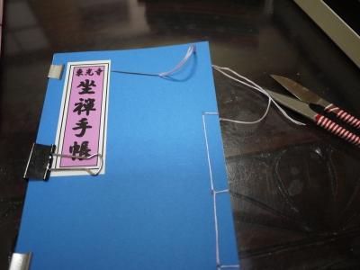 坐禅手帳の作り方5