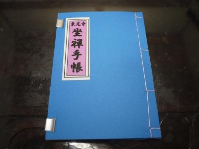 坐禅手帳の作り方7