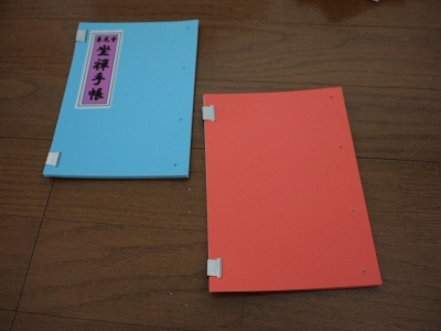 坐禅手帳の作り方2