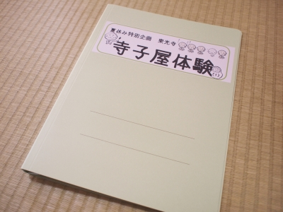寺子屋体験 紙ファイル