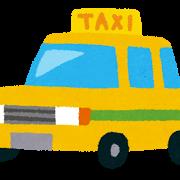 タクシーと修学旅行
