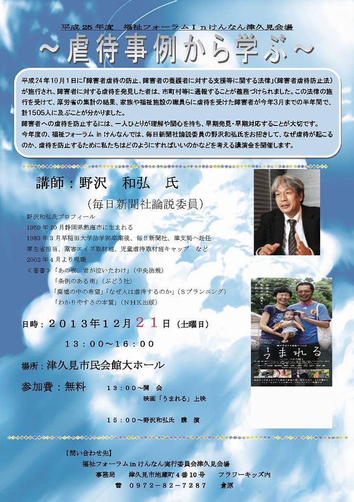 平成25年度福祉フォーラムIn県南 チラシ改訂版