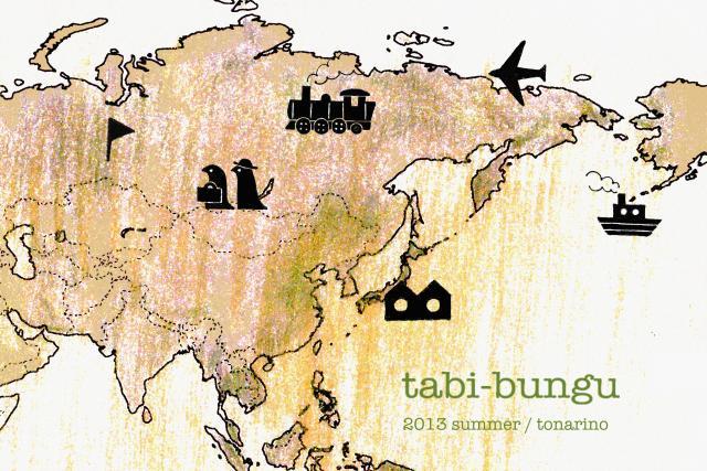 tabi-bungu_convert_20130726175410.jpg