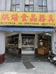 福山通りの角にある店も注目度高し