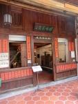 福山様茶店