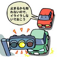 かもしれない運転