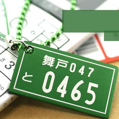 緑ナンバー1