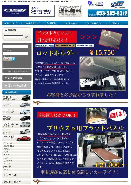 【ネッツトヨタ静浜】【ASK】通販ページ2