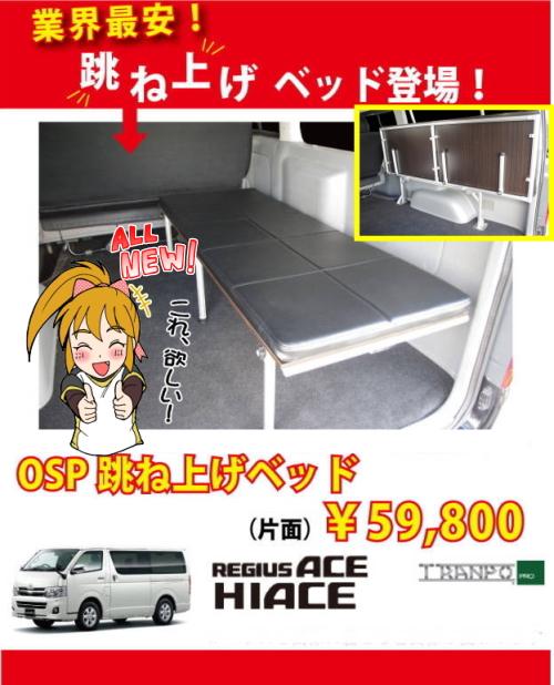 【ハイエース】【跳ね上げベッド】【低価格】OSP跳ね上げベッド1
