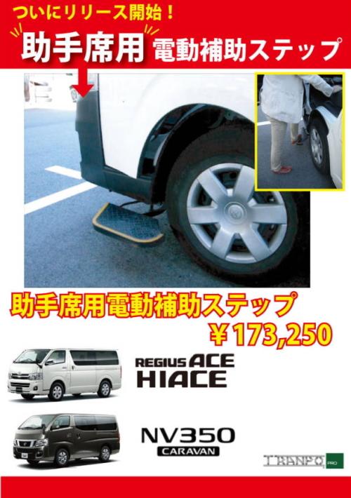 【ハイエース】NV350キャラバン】【補助ステップ】助手席用電動補助ステップ1