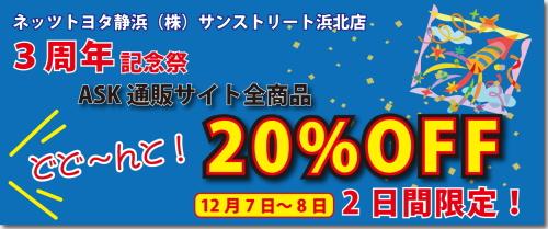 【ネッツトヨタ静浜】【ASK】通販ページ20%OFF1