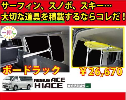 【ハイエース】【トランポ】ボードラック1