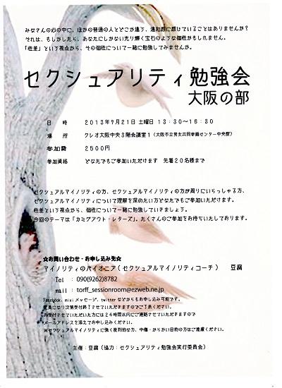 セクシュアリティ勉強会大阪の部