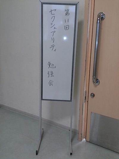 第11回セクシュアリティ勉強会1