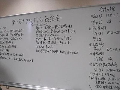 第11回セクシュアリティ勉強会6