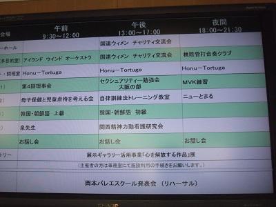 セクシュアリティ勉強会大阪の部2
