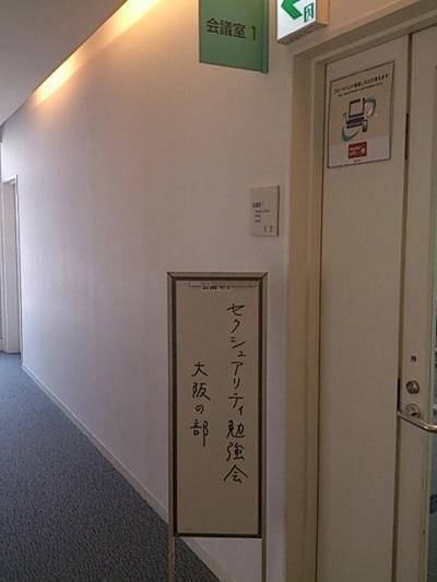 セクシュアリティ勉強会大阪の部4