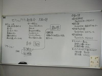 セクシュアリティ勉強会大阪の部9
