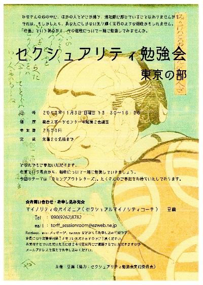 セクシュアリティ勉強会東京の部チラシ