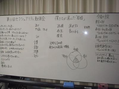 第12回セクシュアリティ勉強会4