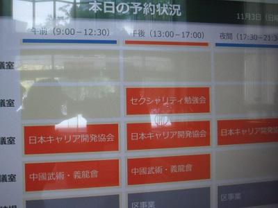 セクシュアリティ勉強会東京の部2