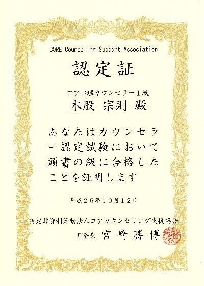 コア1級カウンセラー認定証
