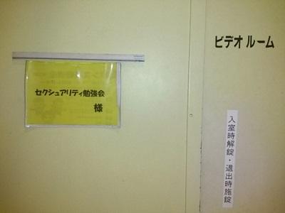 セクシュアリティ勉強会第5回平日夜の部1